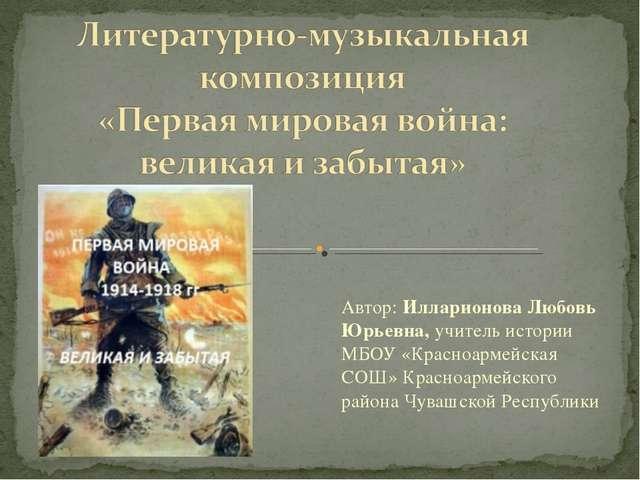 Автор: Илларионова Любовь Юрьевна, учитель истории МБОУ «Красноармейская СОШ»...