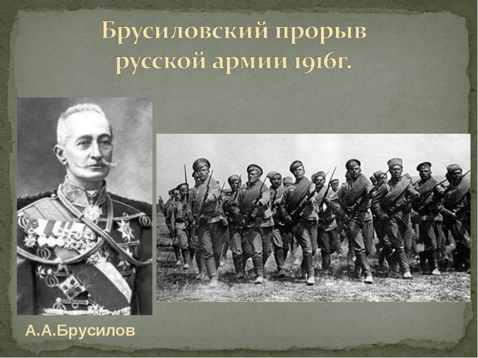 А.А.Брусилов