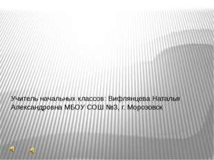 Учитель начальных классов: Вифлянцева Наталья Александровна МБОУ СОШ №3, г.