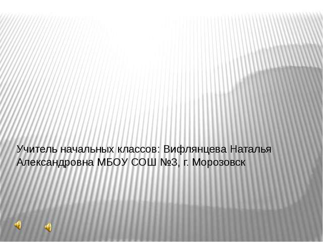 Учитель начальных классов: Вифлянцева Наталья Александровна МБОУ СОШ №3, г....