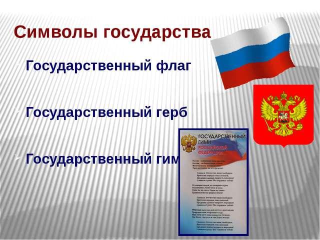 Символы государства Государственный флаг Государственный герб Государственный...