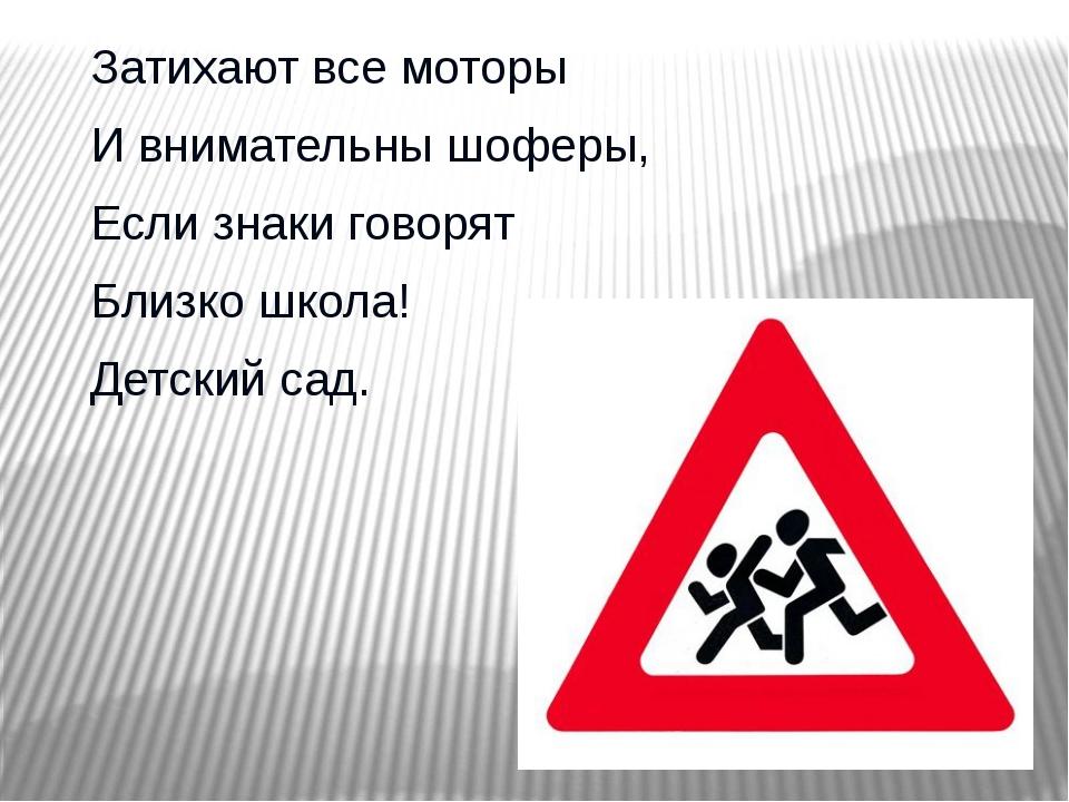 Затихают все моторы И внимательны шоферы, Если знаки говорят Близко школа! Д...