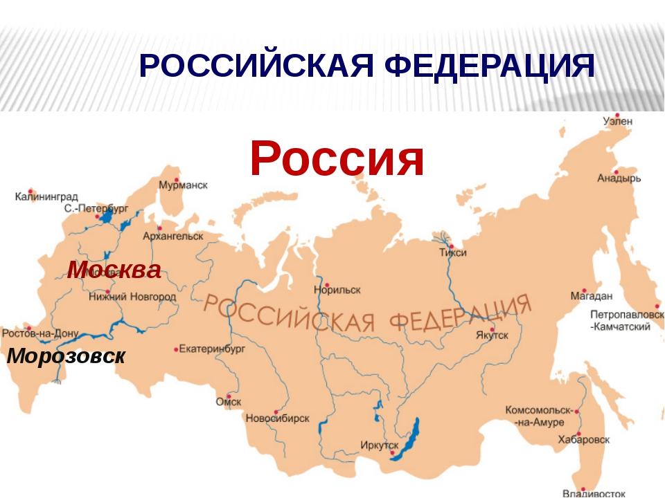 РОССИЙСКАЯ ФЕДЕРАЦИЯ Россия Москва Морозовск