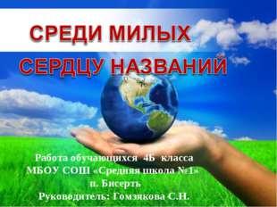 Free Powerpoint Templates Работа обучающихся 4Б класса МБОУ СОШ «Средняя школ