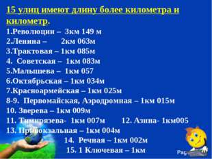 15 улиц имеют длину более километра и километр. Революции – 3км 149 м Ленина