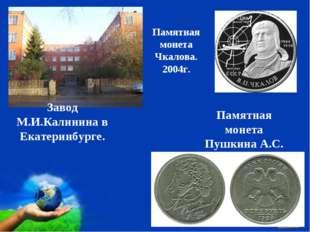 Завод М.И.Калинина в Екатеринбурге. Памятная монета Чкалова. 2004г. Памятная