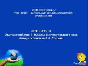 ИНТЕРНЕТ-ресурсы Фон «Земля» - шаблоны для школьных презентаций prezentacii.c