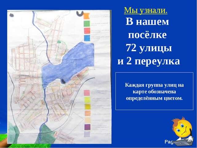 В нашем посёлке 72 улицы и 2 переулка Каждая группа улиц на карте обозначена...