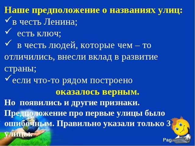 Наше предположение о названиях улиц: в честь Ленина; есть ключ; в честь людей...