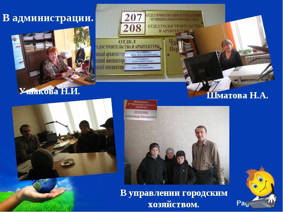 В администрации. Ушакова Н.И. Шматова Н.А. . В управлении городским хозяйство...