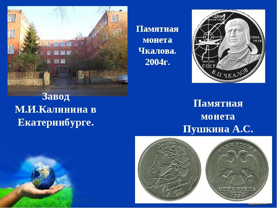 Завод М.И.Калинина в Екатеринбурге. Памятная монета Чкалова. 2004г. Памятная...