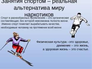 Занятия спортом – реальная альтернатива миру наркотиков Физическая культура –