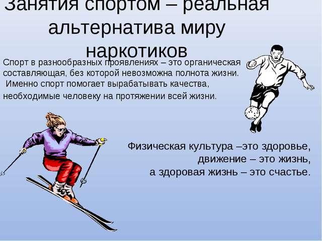 Занятия спортом – реальная альтернатива миру наркотиков Физическая культура –...