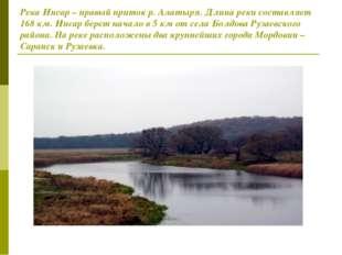 Река Инсар – правый приток р. Алатыря. Длина реки составляет 168 км. Инсар бе