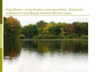Озеро Инерка – самое большое озеро в республике. В переводе с мордовского язы