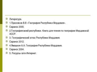 Литература. 1.Пресняков В.В «География Республики Мордовия». Саранск 2005. 2.