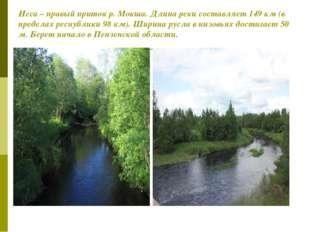 Исса – правый приток р. Мокша. Длина реки составляет 149 км (в пределах респу