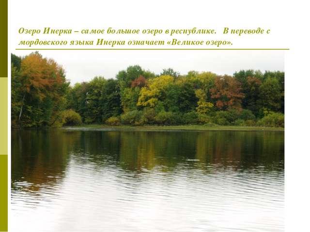 Озеро Инерка – самое большое озеро в республике. В переводе с мордовского язы...