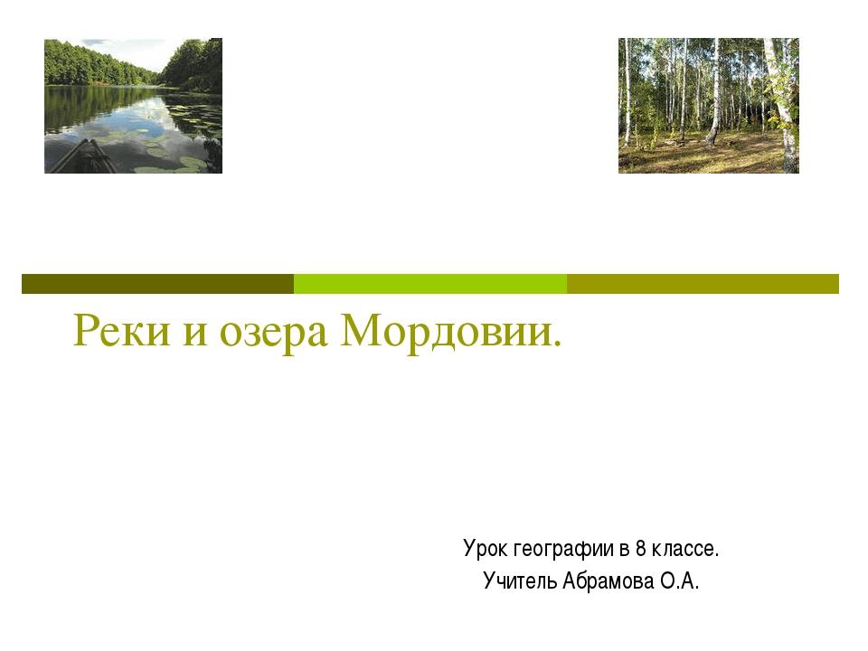 Реки и озера Мордовии. Урок географии в 8 классе. Учитель Абрамова О.А.