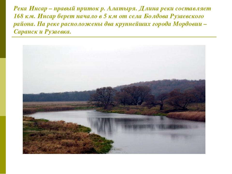 Река Инсар – правый приток р. Алатыря. Длина реки составляет 168 км. Инсар бе...