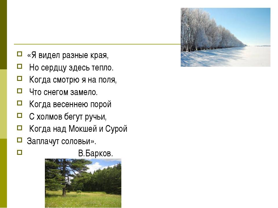 «Я видел разные края, Но сердцу здесь тепло. Когда смотрю я на поля, Что снег...