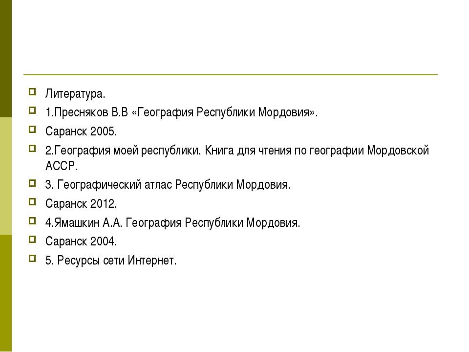 Литература. 1.Пресняков В.В «География Республики Мордовия». Саранск 2005. 2....