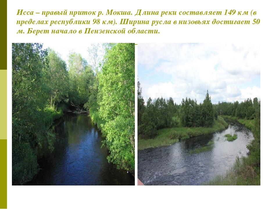 Исса – правый приток р. Мокша. Длина реки составляет 149 км (в пределах респу...