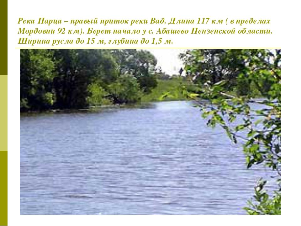 Река Парца – правый приток реки Вад. Длина 117 км ( в пределах Мордовии 92 км...