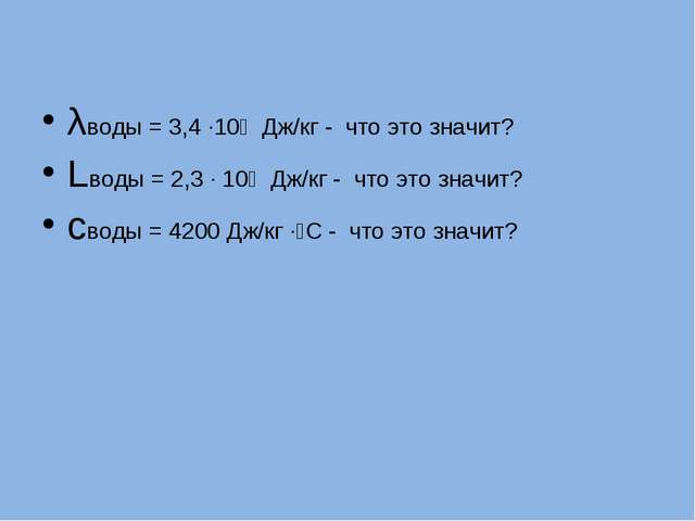 λводы = 3,4 ∙10⁵ Дж/кг - что это значит? Lводы = 2,3 ∙ 10⁶ Дж/кг - что это зн...