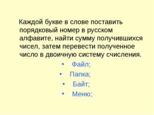 Каждой букве в слове поставить порядковый номер в русском алфавите, найти су