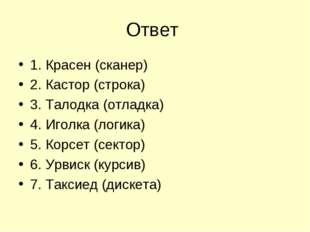 Ответ 1. Красен (сканер) 2. Кастор (строка) 3. Талодка (отладка) 4. Иголка (л