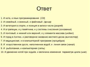 Ответ 1. И нота, и язык программирования (СИ) 2. И семейный, и военный, и фа