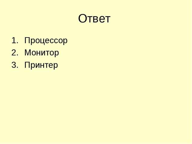 Ответ Процессор Монитор Принтер