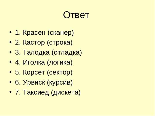 Ответ 1. Красен (сканер) 2. Кастор (строка) 3. Талодка (отладка) 4. Иголка (л...