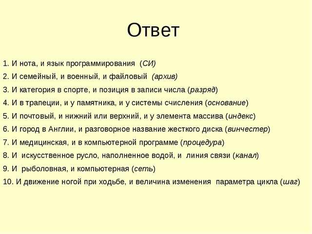 Ответ 1. И нота, и язык программирования (СИ) 2. И семейный, и военный, и фа...