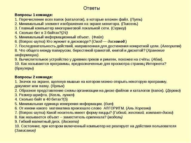 Ответы Вопросы 1 команде: 1. Перечисление всех папок (каталогов), в которые в...