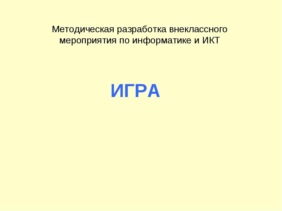 Методическая разработка внеклассного мероприятия по информатике и ИКТ ИГРА