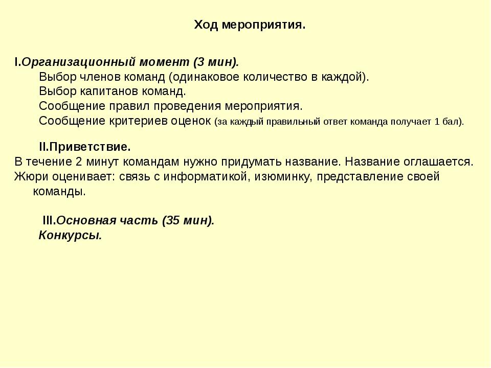 Ход мероприятия. I.Организационный момент (3 мин). Выбор членов команд (одина...