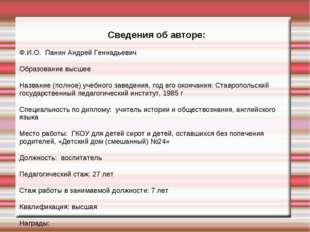 Сведения об авторе: Ф.И.О. Панин Андрей Геннадьевич Образование высшее Назван