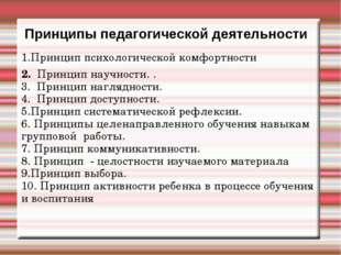 Принципы педагогической деятельности 1.Принцип психологической комфортности 2