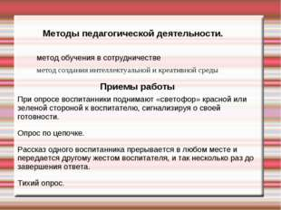 Методы педагогической деятельности. метод обучения в сотрудничестве метод соз