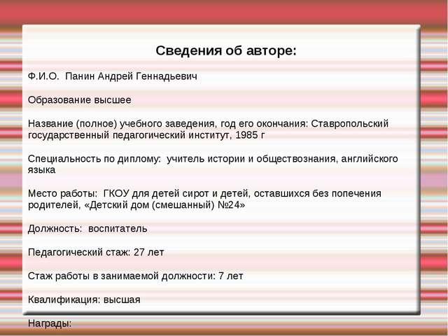 Сведения об авторе: Ф.И.О. Панин Андрей Геннадьевич Образование высшее Назван...