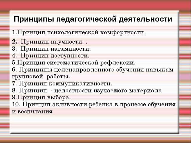 Принципы педагогической деятельности 1.Принцип психологической комфортности 2...