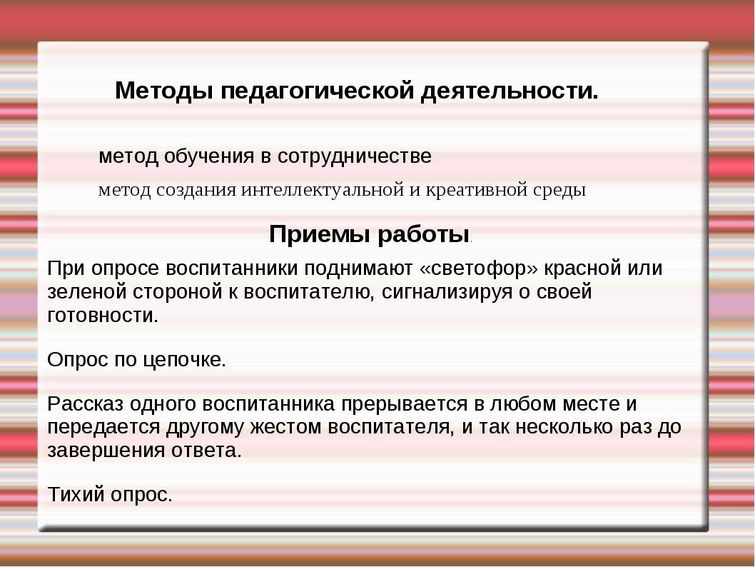 Методы педагогической деятельности. метод обучения в сотрудничестве метод соз...