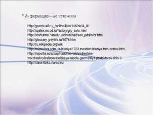 Информационные источники http://gazeta.aif.ru/_/online/kids/106/de34_01 http: