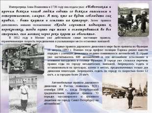 Императрица Анна Иоанновна в 1730 году она издала указ: «Извозчикам и прочим