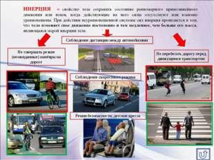 Соблюдение дистанции между автомобилями Не перебегать дорогу перед движущимся