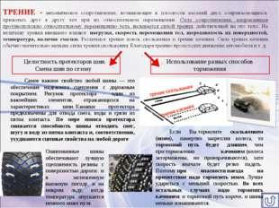 Использование разных способов торможения Целостность протекторов шин. Смена ш