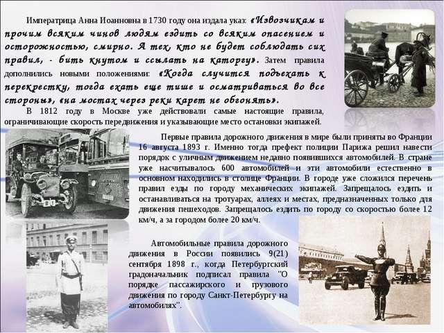 Императрица Анна Иоанновна в 1730 году она издала указ: «Извозчикам и прочим...