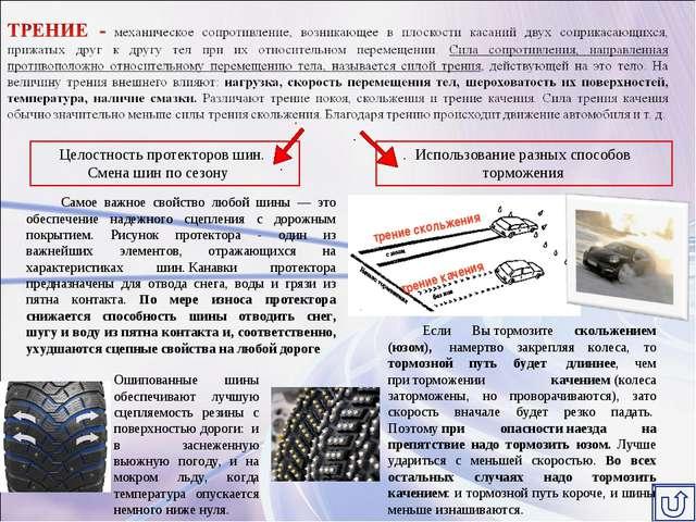 Использование разных способов торможения Целостность протекторов шин. Смена ш...